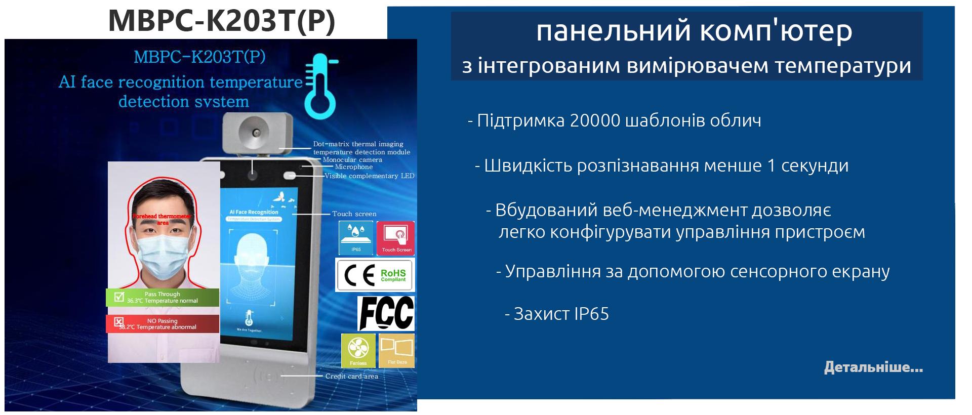 MBPC-K203T(P)sl2
