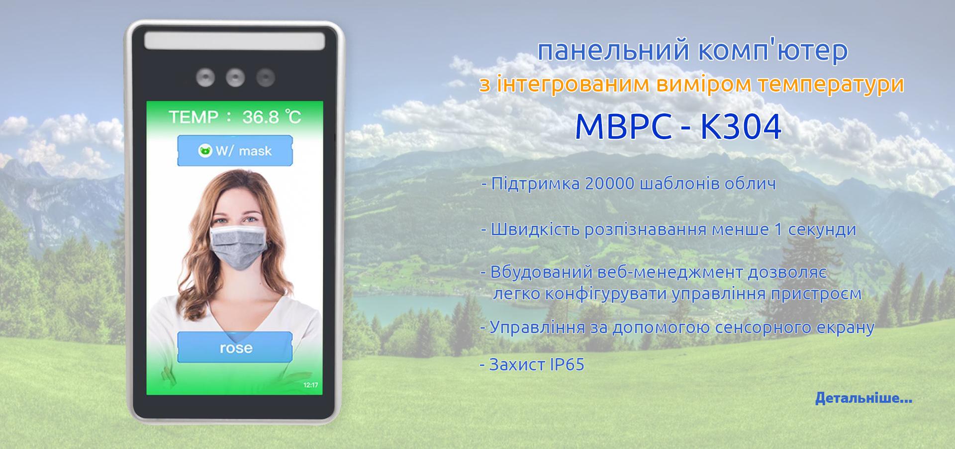 MBPC-304